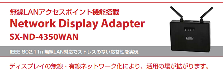 Network Display Adapter